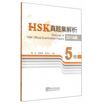 HSK真题集解析(5级2014版)