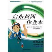 思想品德(8上人民教育教材适用)/启东黄冈作业本