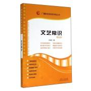 文艺常识(第5版)/广播影视类高考专用丛书