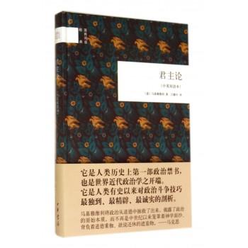 君主论(中英双语本)(精)/国民阅读经典