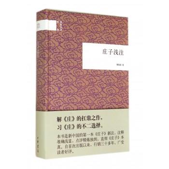 庄子浅注(精)/国民阅读经典