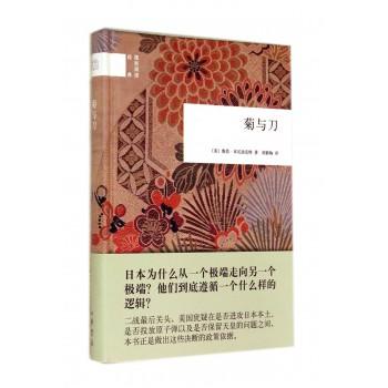 菊与刀(精)/国民阅读经典