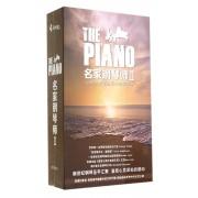 CD名家钢琴师<Ⅱ>(8碟装)