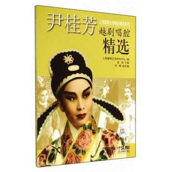 尹桂芳越剧唱腔精选(附光盘)/上海越剧名家唱腔精选系列