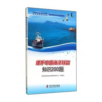 维护中国海洋权益知识200题(中国海洋国土和防卫政策知识竞赛辅导读本)