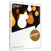 展示照明设计(全国高等院校艺术设计专业十二五规划教材)