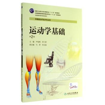运动学基础(供康复治疗技术专业用第2版全国高职高专院校教材)