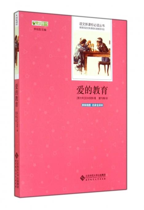 爱的教育(原版插图名家全译本)/语文新课标必读丛书