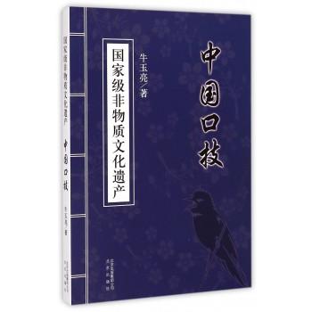 中国口技(***非物质文化遗产)
