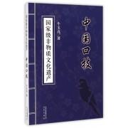 中国口技(国家级非物质文化遗产)