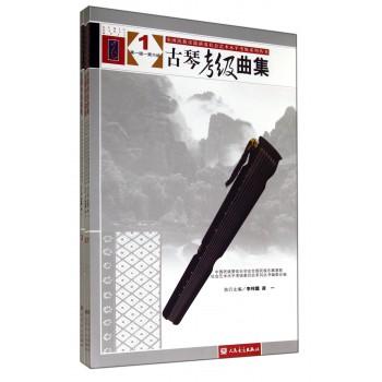 古琴考级曲集(共3册**级-**0级)/全国民族乐器演奏社会艺术水平考级系列丛书