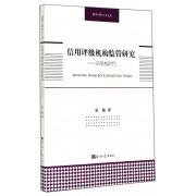 信用评级机构监管研究--后危机时代/经济日报学术文库