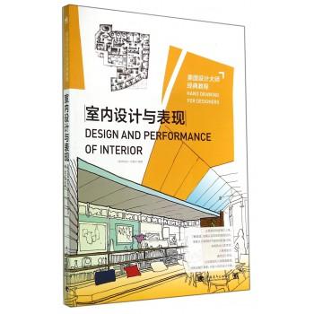 室内设计与表现(美国设计大师经典教程)