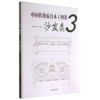 中国传统家具木工图谱(3沙发类)(精)