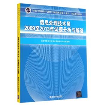 信息处理技术员2009至2013年试题分析与解答(全国计算机技术与软件专业技术资格水平考试指定用书)