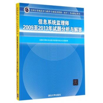 信息系统监理师2009至2013年试题分析与解答(全国计算机技术与软件专业技术资格水平考试指定用书)