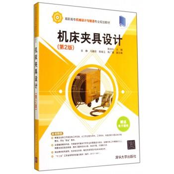 机床夹具设计(第2版高职高专机械设计与制造专业规划教材)