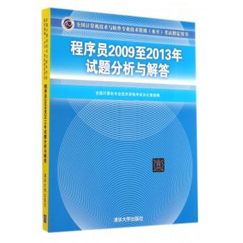程序员2009至2013年试题分析与解答(全国计算机技术与软件专业技术资格水平考试指定用书)