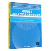 网络管理员2009至2013年试题分析与解答(全国计算机技术与软件专业技术资格水平考试指定用书)