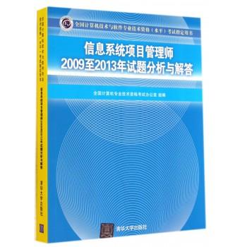 信息系统项目管理师2009至2013年试题分析与解答(全国计算机技术与软件专业技术资格水平考试指定用书)