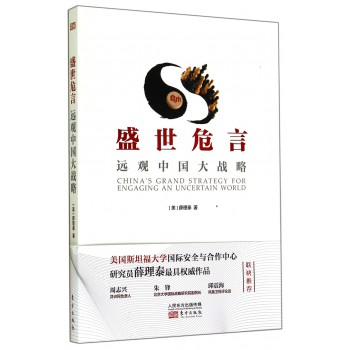 盛世危言(远观中国大战略)