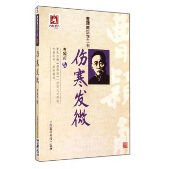 伤寒发微(曹颖甫医学三书)