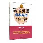 高考英语经典阅读150篇(2015版第10次)/中学英语经典试题150系列