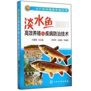 淡水鱼高效养殖与疾病防治技术/水产高效健康养殖丛书
