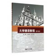 大学德语教程(1)