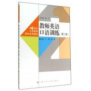 教师英语口语训练(第2版21世纪小学教师教育系列教材)