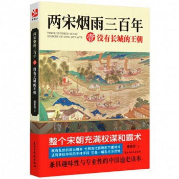 两宋烟雨三百年(1没有长城的王朝)