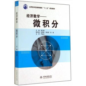 经济数学--微积分(应用技术型高等教育十二五规划教材)