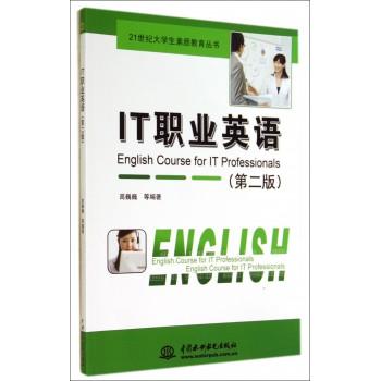 IT职业英语(第2版)/21世纪大学生素质教育丛书