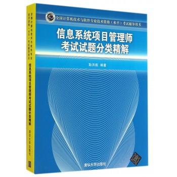 信息系统项目管理师考试试题分类精解(全国计算机技术与软件专业技术资格水平考试辅导用书)
