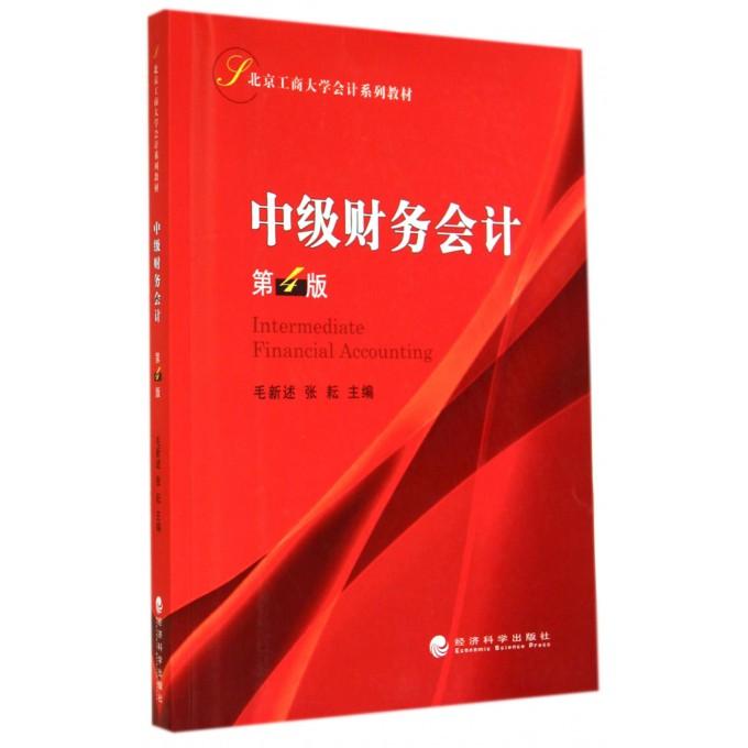 中级财务会计(第4版北京工商大学会计系列教材)