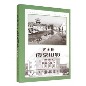 老画册南京旧影(高清典藏本)