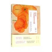 青春永恒的诗乐园(四色美绘双语典藏)/最美丽的英文书