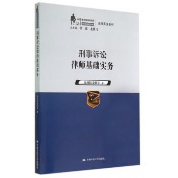 刑事诉讼律师基础实务/中国律师实训经典基础实务系列