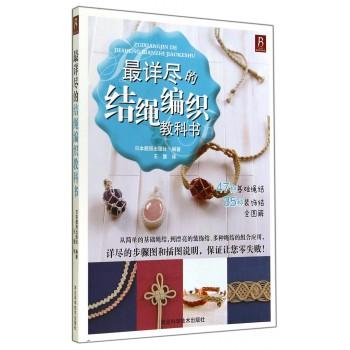 *详尽的结绳编织教科书