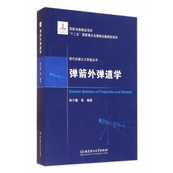 弹箭外弹道学/现代兵器火力系统丛书