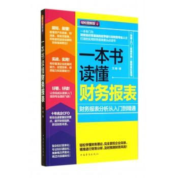 一本书读懂财务报表(财务报表分析从入门到精通轻松图解版)