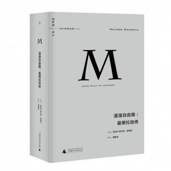 漫漫自由路--曼德拉自传(精)/理想国译丛