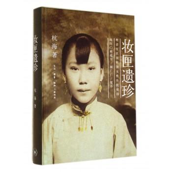 妆匣遗珍(明清至民国时期女性传统银饰)(精)