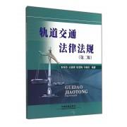 轨道交通法律法规(第2版)