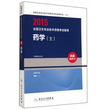 药学(士适用专业药学士)/2015全国卫生专业技术资格考试指导