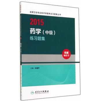 药学<中级>练习题集/2015全国卫生专业技术资格考试习题集丛书