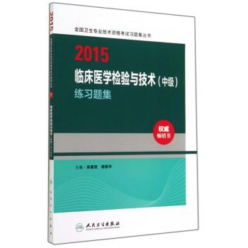临床医学检验与技术<中级>练习题集/2015全国卫生专业技术资格考试习题集丛书