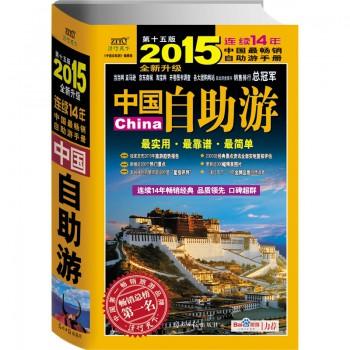 中国自助游(2015全新升级第15版)