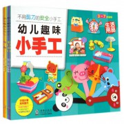 幼儿趣味小手工(3-7岁适用共6册)