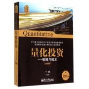 量化投资--策略与技术(典藏版)/量化投资与对冲基金丛书